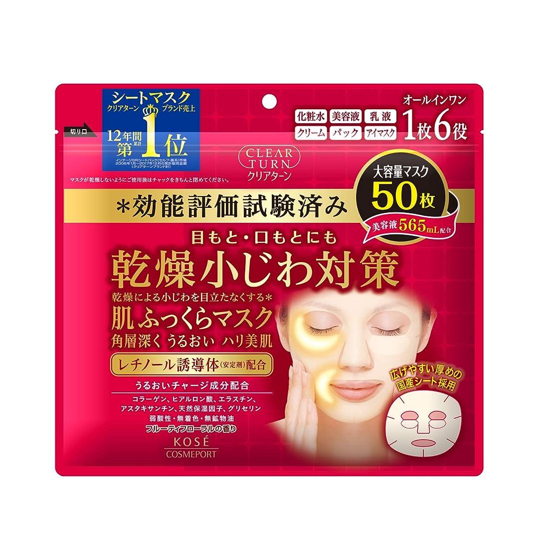 提唱する休憩コミットKOSE クリアターン 肌ふっくら マスク 50枚
