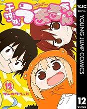 表紙: 干物妹!うまるちゃん 12 (ヤングジャンプコミックスDIGITAL)   サンカクヘッド