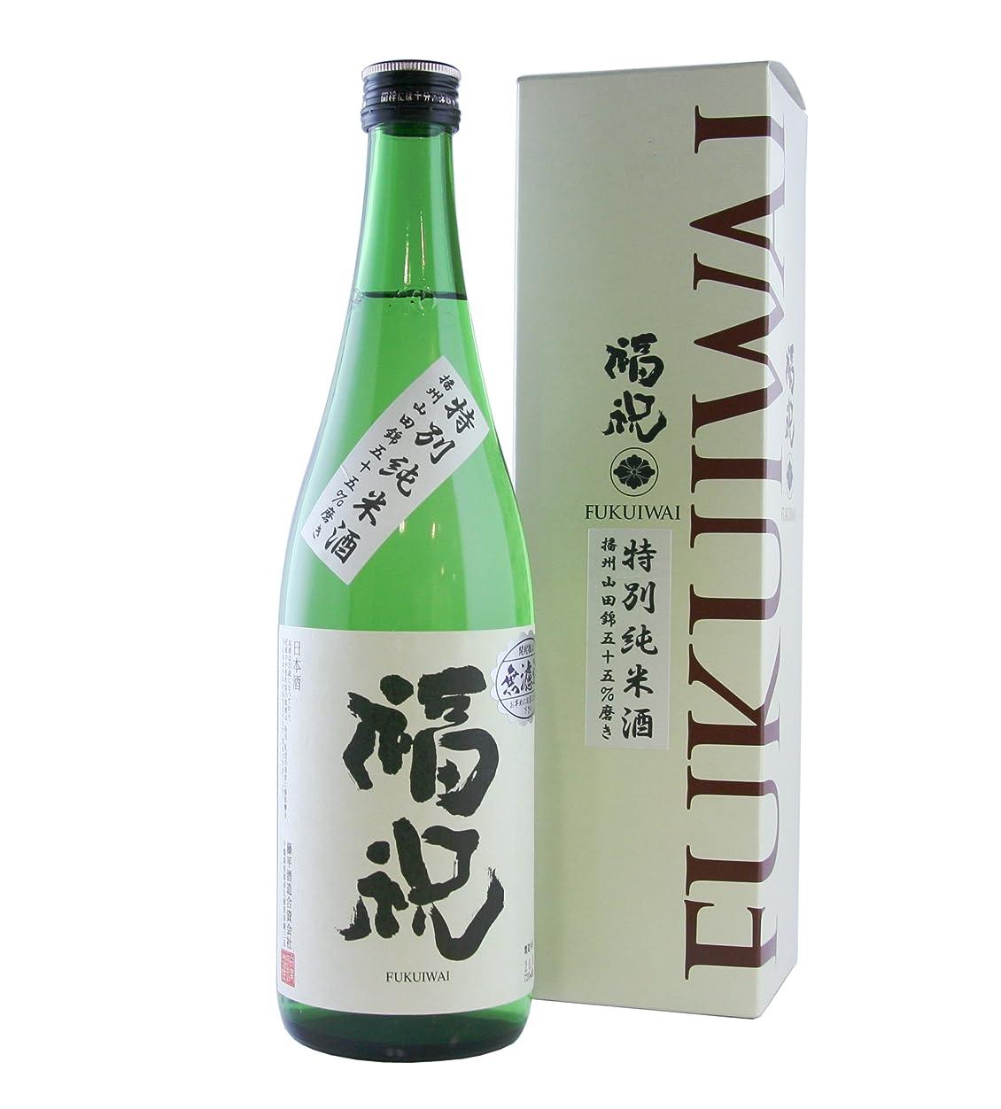 強要所有者債務福祝 (FUKUIWAI) 山田錦55 特別純米酒 720ml 1本 [無濾過][千葉県]