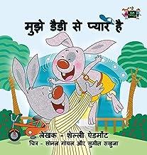 I Love My Dad: Hindi Edition (Hindi Bedtime Collection)