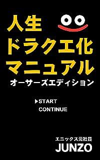 人生ドラクエ化マニュアル<オーサーズエディション>: 定価5,500円のドラクエに面白さで負ける人生を送ってどうする!? (JUNZO)