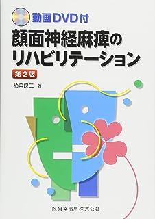 動画DVD付 顔面神経麻痺のリハビリテーション 第2版