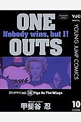 ONE OUTS 10 (ヤングジャンプコミックスDIGITAL) Kindle版