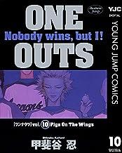 ONE OUTS 10 (ヤングジャンプコミックスDIGITAL)