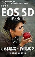Foton Photo collection samples 002 Canon EOS 5D Mark III Kobayashi Rumi recent works2 (Japanese Edition)