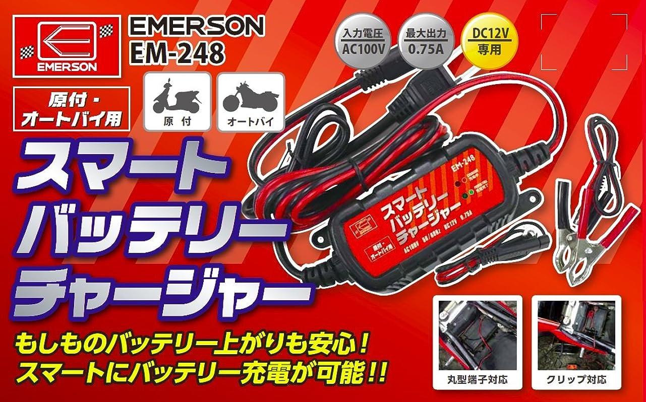 雇用配置半導体エマーソン  バイク用バッテリーj充電器 スマートバッテリーチャージャー EM-248 2~30Ah AC100V EMERSON EM248