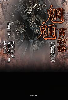 恐怖箱 魍魎百物語 (竹書房文庫)