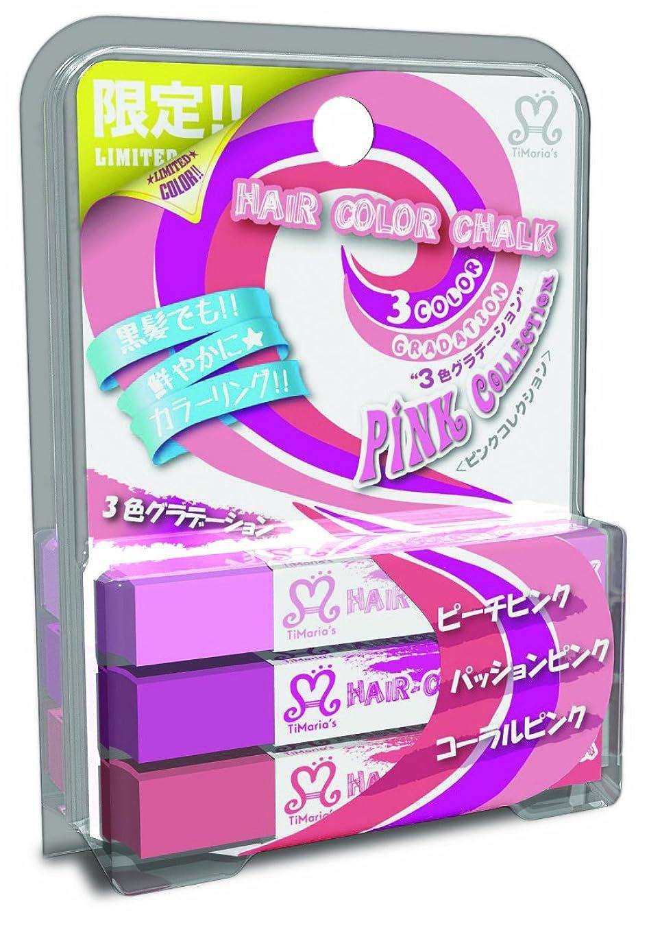 従うナンセンス寄り添うティーマリアーズ ヘアカラーチョーク プレミアム3色セット ピンク