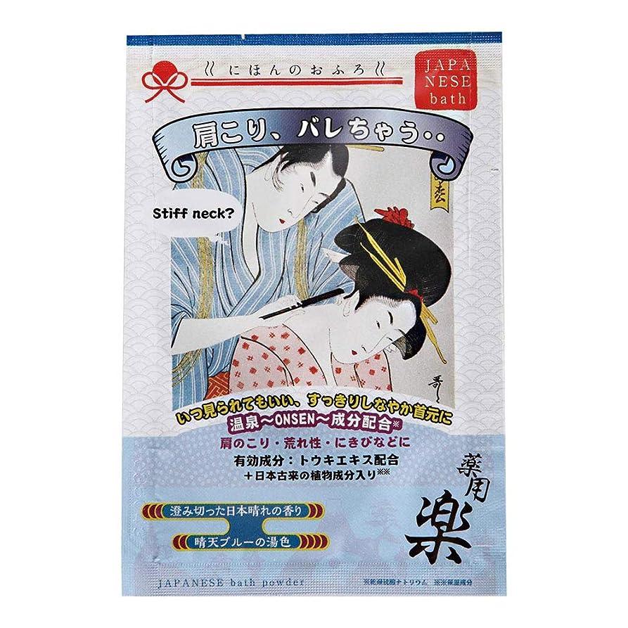 一方、社会学ましいにほんのおふろ 肩こり、バレちゃう?? 澄み切った日本晴れの香り 25g
