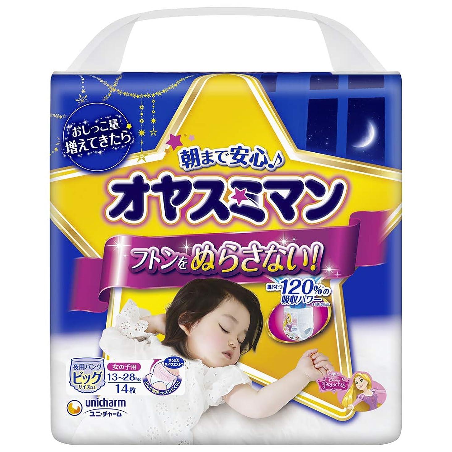 書くハプニング地下【パンツ ビッグ以上】オヤスミマン女の子 夜用オムツ (13~28kg)14枚