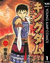 表紙: キングダム 1 (ヤングジャンプコミックスDIGITAL) | 原泰久