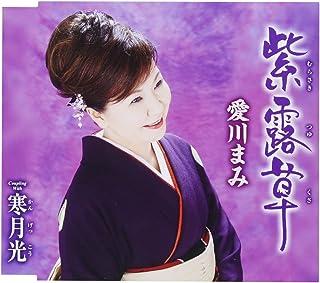 紫露草/寒月光