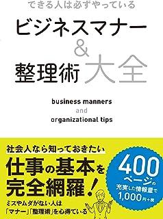 できる人は必ずやっている ビジネスマナー&整理術大全