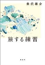 表紙: 旅する練習   乗代雄介