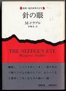 針の眼 (新潮・現代世界の文学)