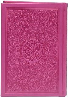 القران الشريف الملون - لون زهري