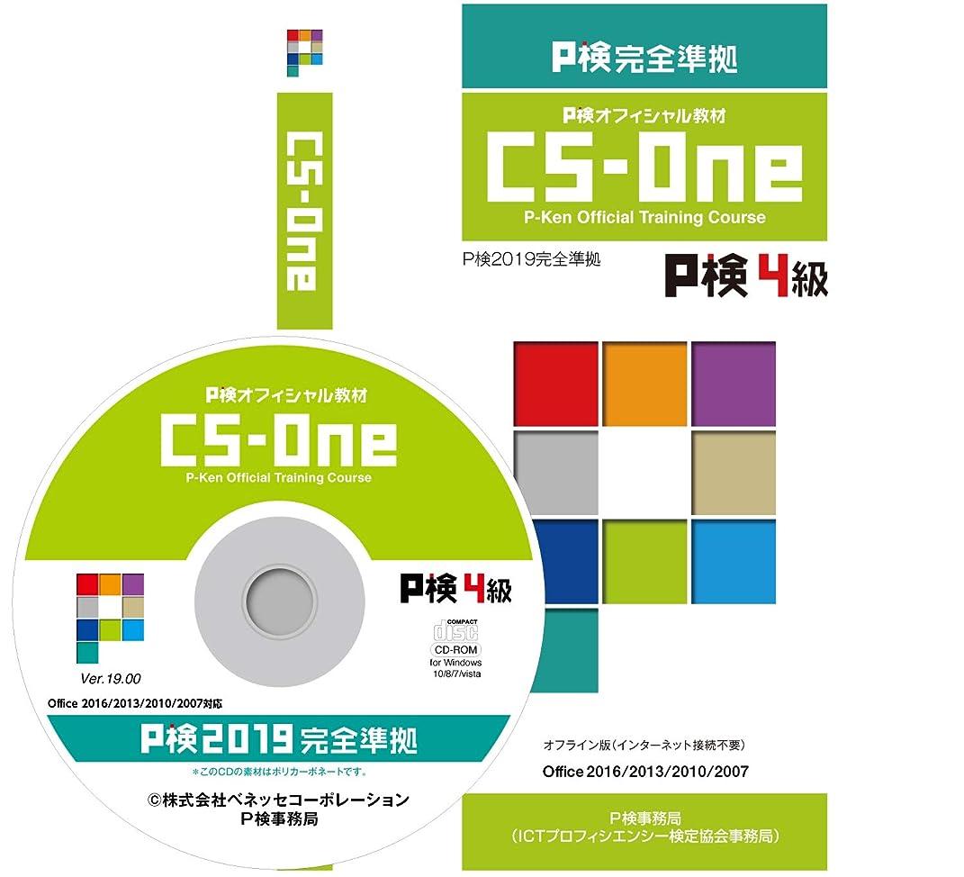 重要なノイズシェーバーP検2019完全準拠 P検オフィシャル教材 CS-One4級