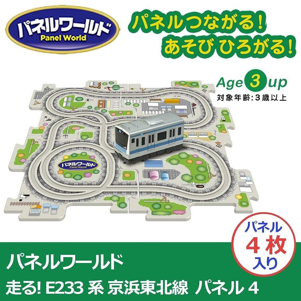 悪党凍ったミュウミュウパネルワールド 走る E233系 京浜東北線 パネル4 PW1専用パネル4枚付き
