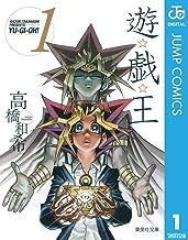 表紙: 遊☆戯☆王 モノクロ版 1 (ジャンプコミックスDIGITAL) | 高橋和希
