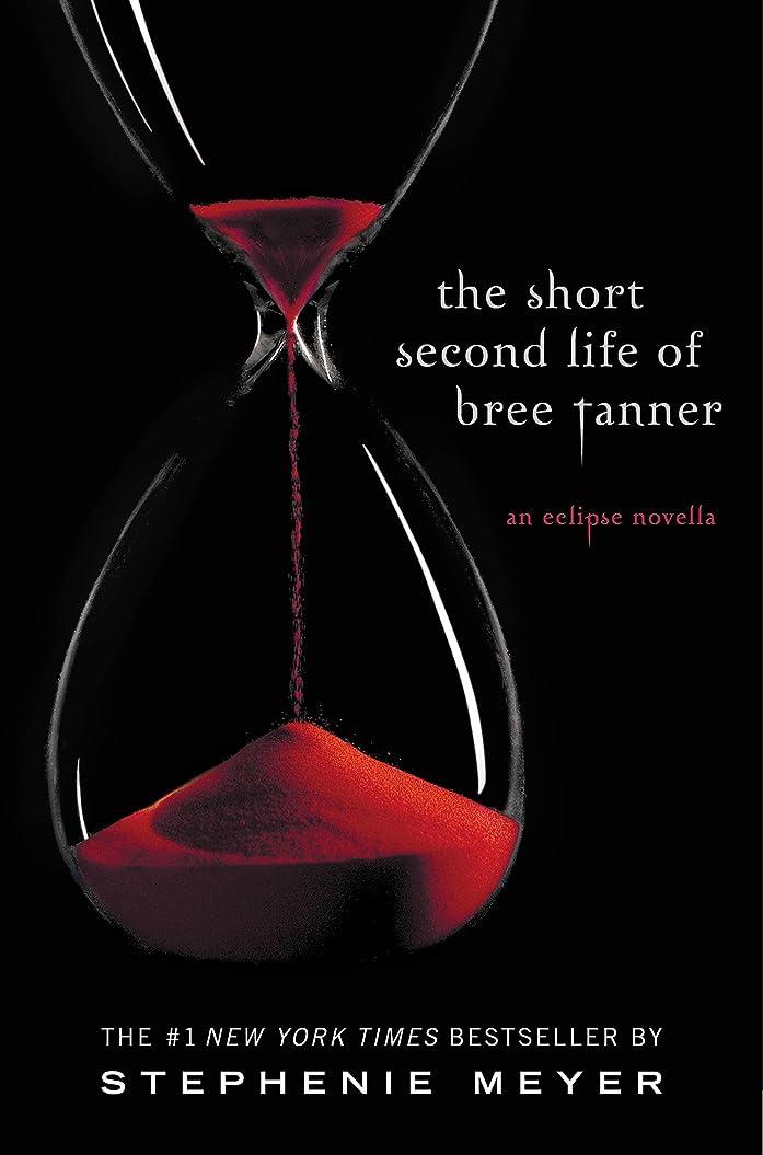 脊椎一目アスリートThe Short Second Life of Bree Tanner: An Eclipse Novella (The Twilight Saga) (English Edition)
