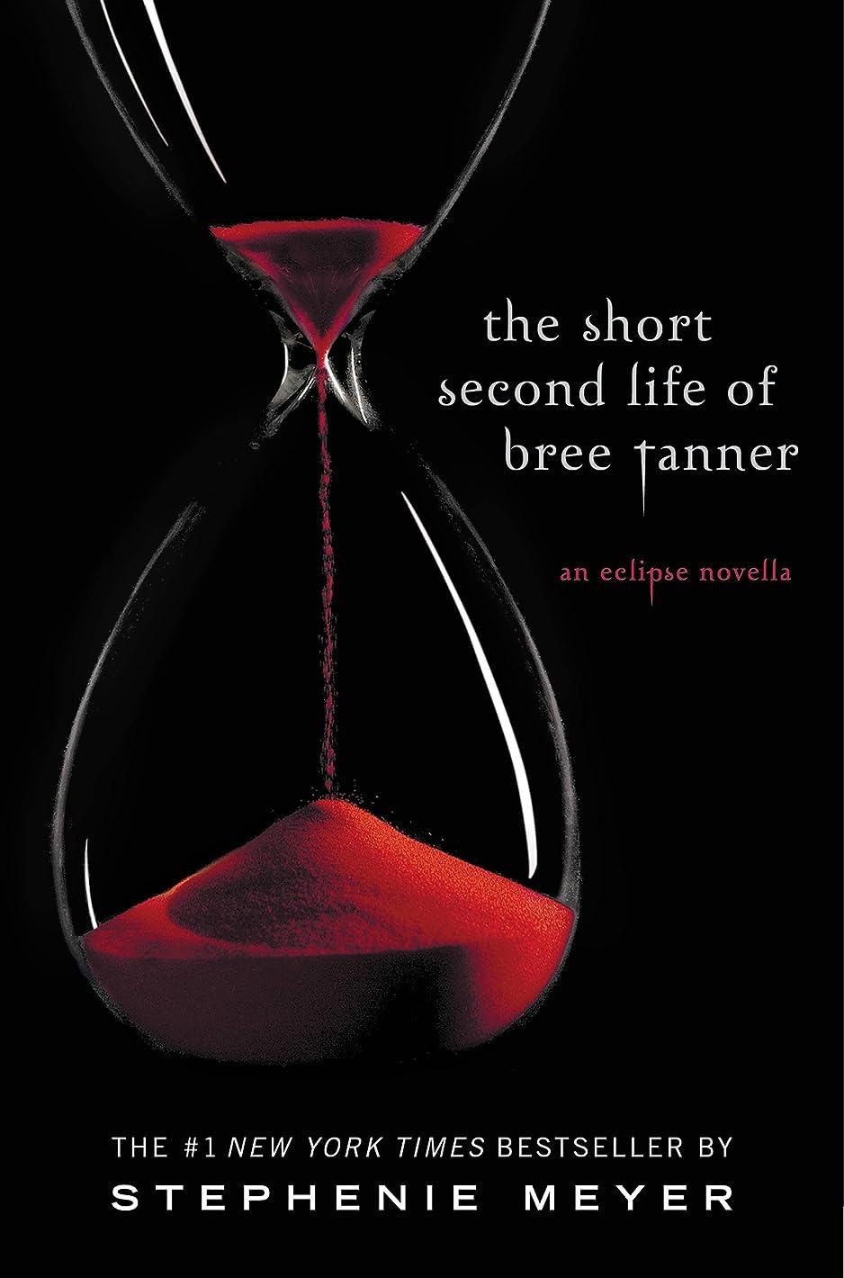 仮定剣バッジThe Short Second Life of Bree Tanner: An Eclipse Novella (The Twilight Saga) (English Edition)