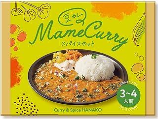 curry&spice HANAKO 2種豆のきいろカレー スパイス セット 11種×3〜4人前 レシピ付き 自炊 カレー粉 スパイスカレー クミン コリアンダー チリペッパー クミン フェンネル カルダモン (2種豆のきいろカレー)