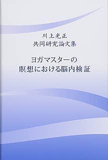 ヨガマスターの瞑想における脳内検証 (川上光正 共同研究論文集)