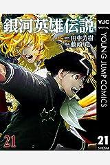 銀河英雄伝説 21 (ヤングジャンプコミックスDIGITAL) Kindle版