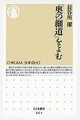 「奥の細道」をよむ (ちくま新書) Kindle版