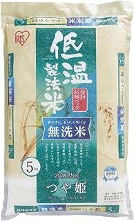 【精米】低温製法米 無洗米 宮城県産 つや姫  5kg 平成30年産