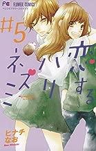 恋するハリネズミ(5) (フラワーコミックス)