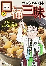 口福三昧(2)美味しい食の研究所 (KCデラックス)