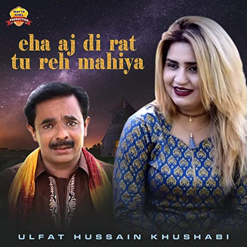 Eha Aj Di Rat Tu Reh Mahiya by Ulfat Hussain Khushabi on