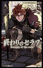 表紙: 終わりのセラフ 吸血鬼ミカエラの物語 2 (ジャンプジェイブックスDIGITAL) | 山本ヤマト
