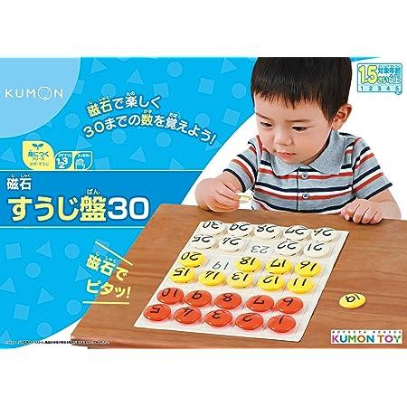 くもん出版 磁石すうじ盤30