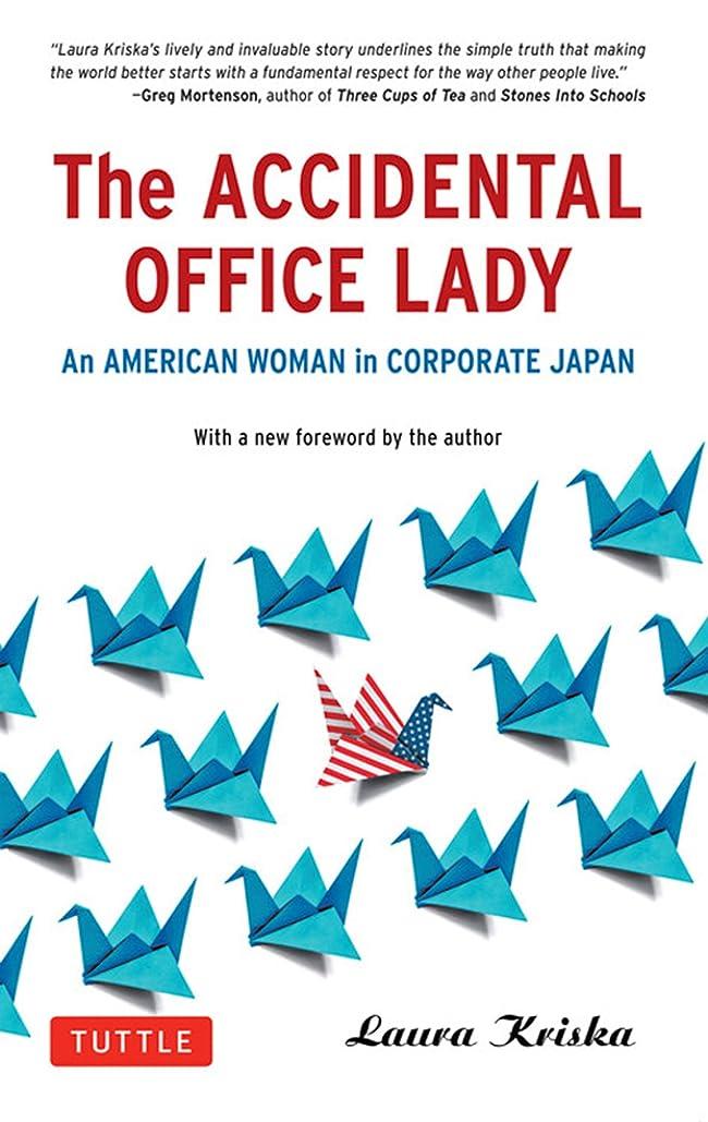 手つかずのウォーターフロント乗り出すAccidental Office Lady: An American Woman in Corporate Japan (English Edition)