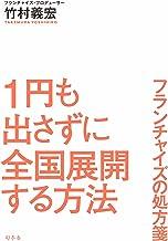 表紙: 1円も出さずに全国展開する方法 フランチャイズの処方箋 (幻冬舎単行本) | 竹村義宏