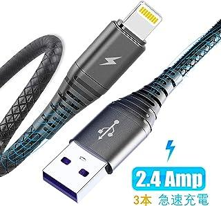 ライトニングケーブル 【1m×3本セット】CABEPOW 標準仕様 急速充電 アイフォン 充電ケーブル データ転送 高耐久性 柔軟性 iPhone XS/XS Max/XR/X/8/8Plus/7/7 Plus/6/6 Plus/6s/6s Plus/5/SE/5s,iPad iPad Air 2/Air/mini 4/mini 3/mini 2,iPod nano/touch(第5、6世代)対応(1m3本 黒)