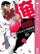 表紙: 俺物語!! 5 (マーガレットコミックスDIGITAL) | アルコ