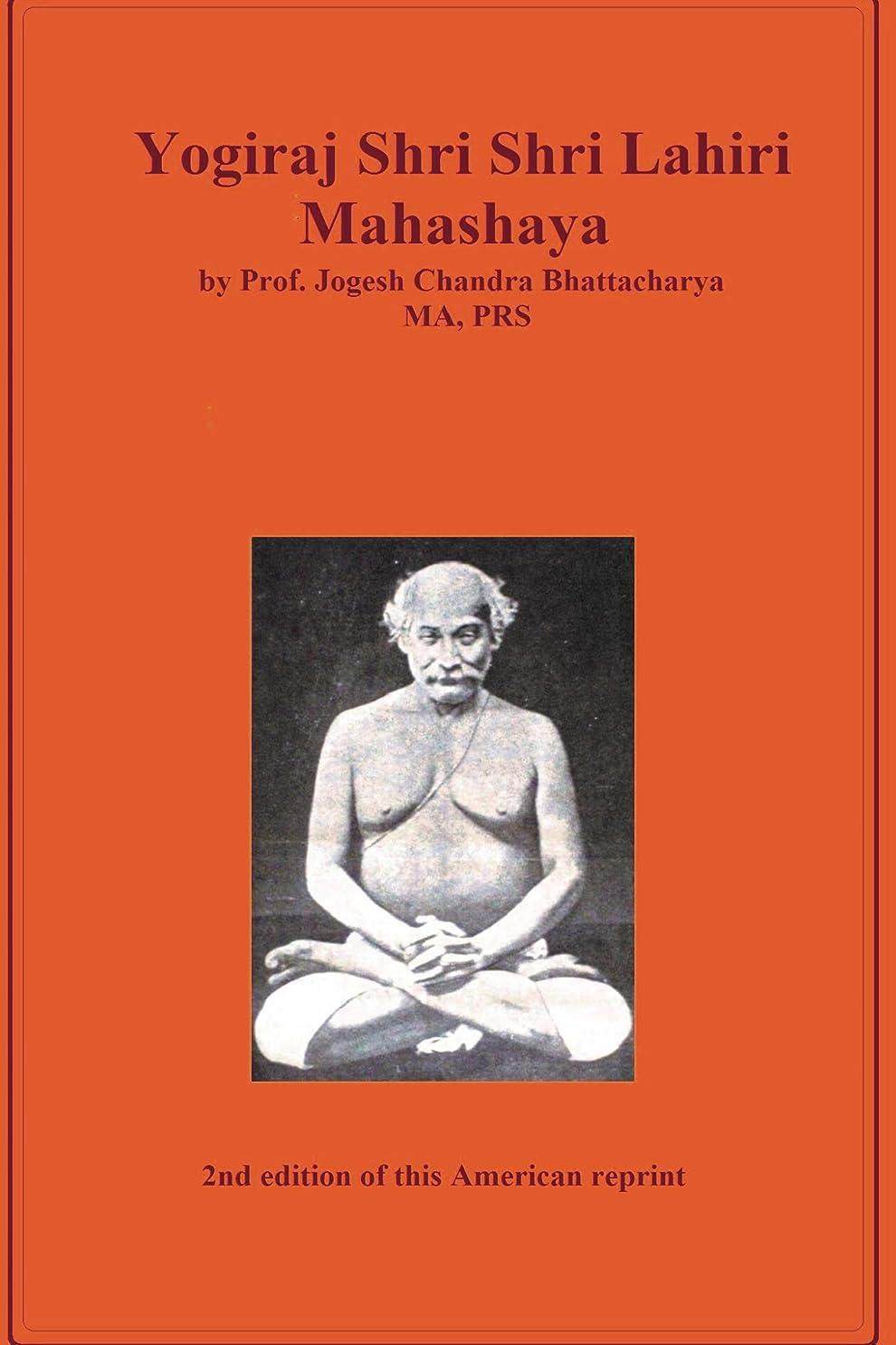 浮浪者影のある航空会社Yogiraj Shri Shri Lahiri Mahasaya (English Edition)