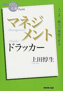 NHK「100分de名著」ブックス ドラッカー マネジメント