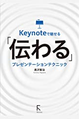 Keynoteで魅せる「伝わる」プレゼンテーションテクニック Kindle版