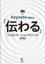 表紙: Keynoteで魅せる「伝わる」プレゼンテーションテクニック | 長沢 智治