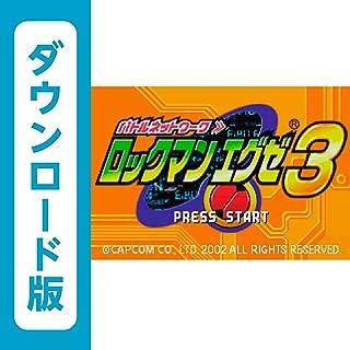 ロックマン エグゼ 3 [WiiUで遊べるゲームボーイアドバンスソフト][オンラインコード]