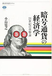 暗号通貨の経済学 21世紀の貨幣論 (講談社選書メチエ)