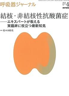 呼吸器ジャーナル Vol.66 No.4: 結核・非結核性抗酸菌症 エキスパートが教える 実臨床に役立つ最新知見