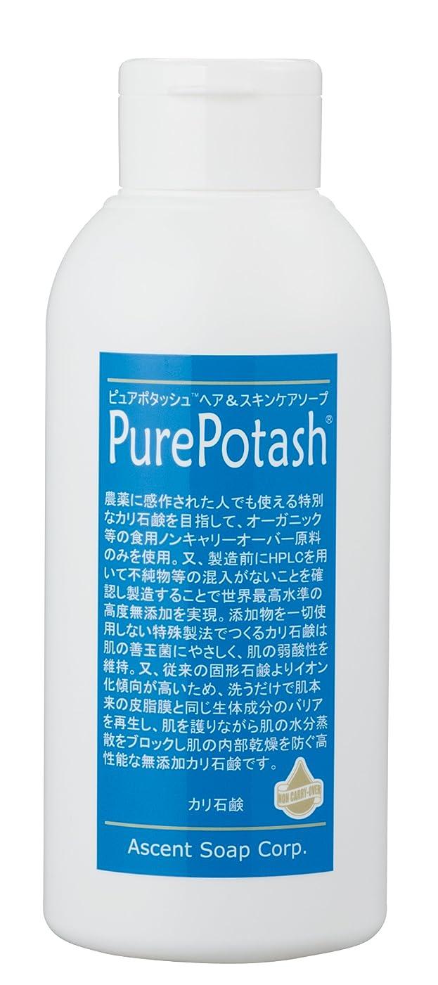 倉庫知覚できるトレイ食用の無農薬油脂使用 ピュアポタッシュヘア&スキンケアソープ(さっぱりタイプ)250g 3本セット