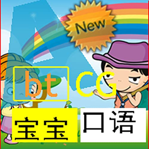 Baby speak English everyday_A02