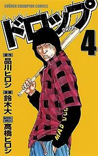 ドロップ 4 (少年チャンピオン・コミックス)