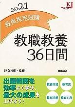 教員採用試験 教職教養36日間2021 (教育ジャーナル選書)